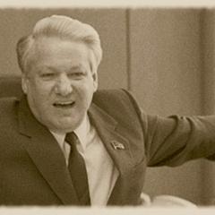 Борис Ельцин — «Большой крест» России