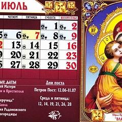 Именины в июле по церковному календарю — мужские и женские