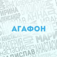 Агафон: Характер и значение имени