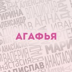 Агафья: Характер и значение имени