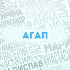 Агап: Характер и значение имени