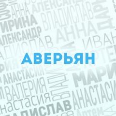 Аверьян: Характер и значение имени