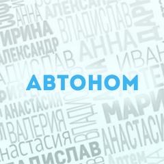 Автоном: Характер и значение имени