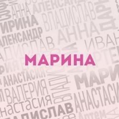 Марина: Характер и значение имени