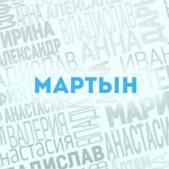 Мартын: Характер и значение имени