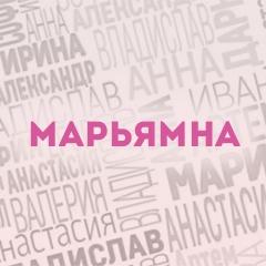 Марьямна: Характер и значение имени