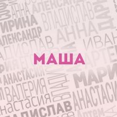 Маша: Характер и значение имени