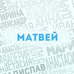 Матвей: Характер и значение имени