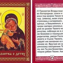 Православная молитва матери о детях в различных нуждах