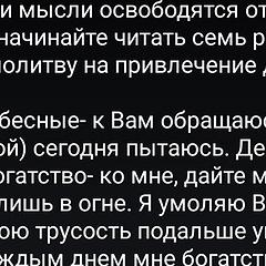 Православные денежные молитвы: на получение денег и удачу