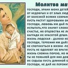 Православные молитвы о детях и их благополучии отца и матери в любое время