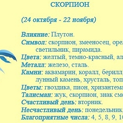 Знак зодиака Скорпион — характеристика, покровительство планет