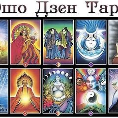 Колода Дзен Ошо Таро — инструмент для самопознания