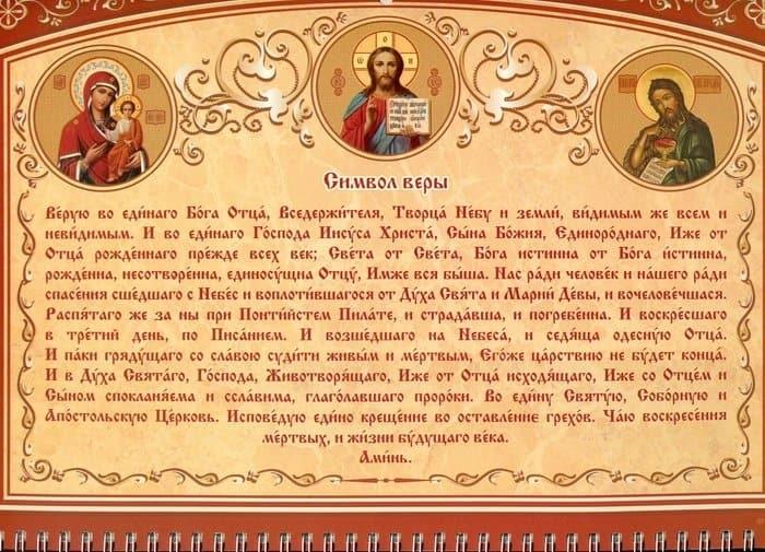 Символ веры молитва текст с ударениями